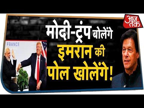 Modi-Trump बोलेंगे इमरान की पोल खोलेंगे | देखिये Dangal, Rohit Sardana के साथ | 16 Sep 2019
