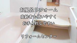 お風呂リフォーム 高齢者も使いやすく お手入れしやすい リフォームセンター