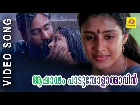 Malayalam Film Song | Aashaadham Padumbol | MAZHA | K.J.Yesudas, K.S.Chitra