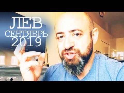 Гороскоп ЛЕВ Сентябрь 2019 год / Ведическая Астрология