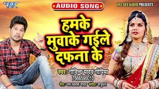 दर्द गीत II #Govind Yadav Gopiya - हमके मुवाके गइले दफना के 2020 Bhojpuri Superhit Sad Song