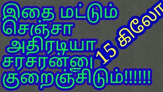 100%sure permanant Weight loss miracle remedy Tamil/easy,fastest weight loss remedy