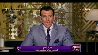 مساء dmc - كابتن ضياء السيد المدرب العام لمنتخب مصر يشكر حسام البدري ويتحدث عن مستقبل المنتخب