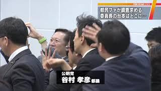 ファイルはどこへ… 混迷の東京都議会、都民ファが調査申し入れ