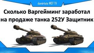 Сколько Wargaming заработал на танках?