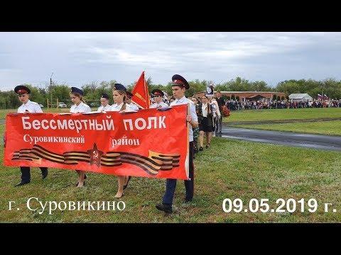 """""""Бессмертный полк"""" г.Суровикино 2019г."""