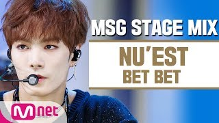 [MSG STAGE MIX] NU'EST - BET BET