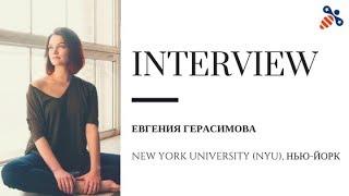 Учёба и жизнь в Нью-Йорке: Интервью с Евгенией Герасимовой, New York University | Поступление в США
