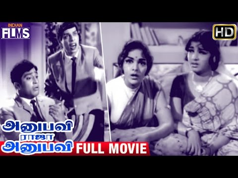 Anubhavi Raja Anubhavi Tamil Full Movie | Nagesh | Rajasri | MS Viswanathan | Indian Films