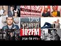 טייכר וזרחוביץ׳ - רדיו תל אביב - יוסי תכלת וצי הרכב