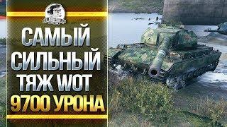 САМЫЙ СИЛЬНЫЙ ТЯЖ World of Tanks - 9700 урона Super Conqueror