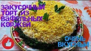 Закусочный торт из вафельных коржей