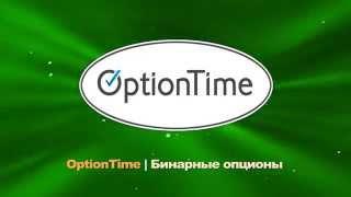 видео обзор OptionTime