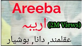 Download Aleena الینا Name Meaning In Urdu Islamic Name Muslim Girls