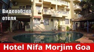 Hotel Nifa - отель 2* (Индия, Северный Гоа, Морджим). Обзор отеля.