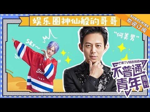 《不普通青年》:娱乐圈的造星圣手 wuli何炅简直是神仙般的哥哥 Unusuals【芒果TV精选频道】