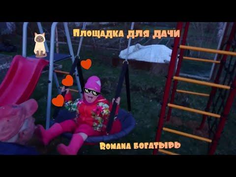 детская площадка для дачи Romana богатырь собираем своими руками (реальная тема)