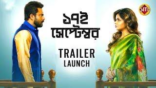 ১৭ই সেপ্টেম্বর ট্রেলার লঞ্চ   17th September Trailer Launch   Soham   Arunima   Amitabh Bhattacharya