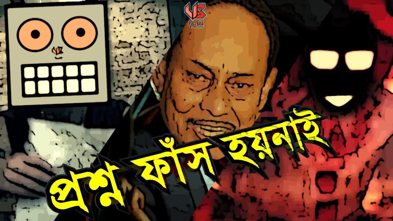 7b9f65ad56 Proshno Fash Hoynai-PARODY [[VIDEO BABA PRODUCTIONS]] - YouTube