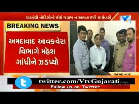 Ahmedabad: IT Department arrest Mahesh Gandhi, Who deposited 10 Cr. old monetized currency | Vtv