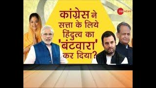 Congress using 'Hindutva card' to make a political comeback? Watch debate