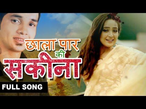 CHHALA PAR KI SAKEENA | LATEST GARHWALI SONG 2017 गढ़वाली SUPERHIT RIWAZ MUSIC