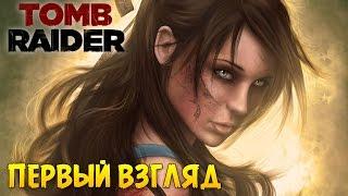 Лара, Ты Прекрасна! - Прохождение Tomb Raider #1 [Первый Взгляд]