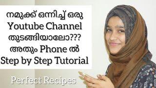 How to Start a Youtube Channel using Mobile Phone/without Laptop/നമുക്ക് ഒന്നിച്ചു ഒരു ചാനൽ തുടങ്ങാം
