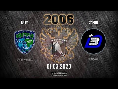 Югра - Заряд (2006 г.р.), 01.03.2020
