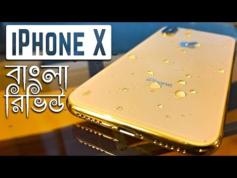 iPhone X Hands on Review Bangla | First impressions | PCB BD