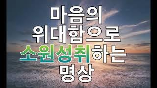 """문은식의 행복명상 #66회 """"마음의 위대함으로 소원성취하는 명상""""소원,희망,부자,성공,풍요,잠재의식혁명, ASMR,마음혁명"""