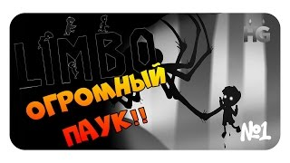 Limbo :  МЕНЯ СОЖРАЛ ОГРОМНЫЙ ПАУК!!!!