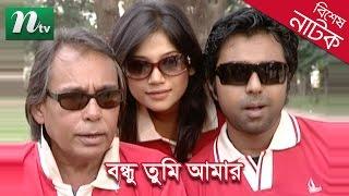 Bangla Natok - Bondhu Tumi Amar (বন্ধু তুমি আমার) | Apurba, Nova | Directed by S A Haque Anik