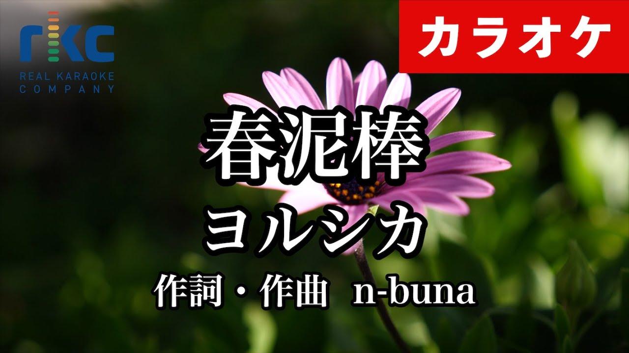 【カラオケ】春泥棒 / ヨルシカ(生演奏 フル)【高音質No.1】