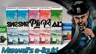 Maxwell's e-liquid - ОПРАВДАЛИ ОЖИДАНИЯ!