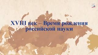 Образование в России XVIII в. Российская наука и техника в XVIII в.