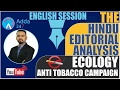 SBI PO 2017 - THE HINDU EDITORIAL DISCUSSION - ECOLOGY - ANTI TOBACCO CAMPAIGN - 15/02/17