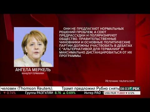 Меркель раскритиковала противников её миграционной политики