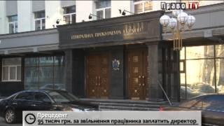видео Увольнение директора первоуральской школы признано незаконным