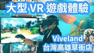 VIVELAND 高雄草衙館暢玩 VR 遊戲體驗