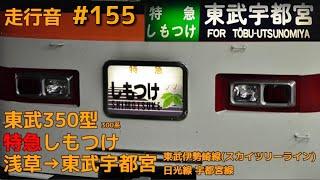 【全区間走行音】東武350型 特急しもつけ 浅草→東武宇都宮