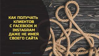 Как запустить рекламу в Facebook и начать получать клиентов даже без сайта | Видео-урок по рекламе 3