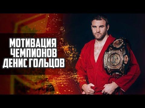Быть чемпионом   Тренировки по ММА   Мотивация    Чемпион ACB Денис Гольцов