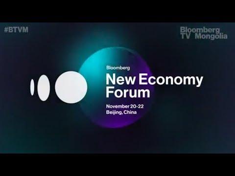 """New Economy Forum"" тусгай хөтөлбөр I 2019.11.25"