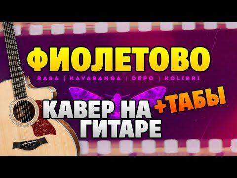 RASA, Kavabanga Depo Kolibri (KDK) – Фиолетово (на гитаре с табами и караоке)