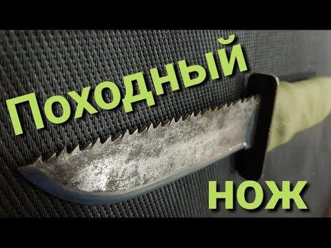 Нож для выживания из пилы. Походный нож своими руками