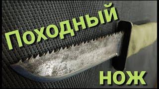 как сделать походный нож своими руками