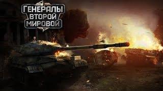 Generals Zero Hour: World War II - окунаемся во Вторую Мировую Войну!