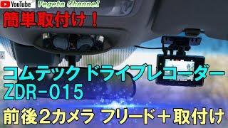 コムテック ドライブレコーダー ZDR-015 前後2カメラ フリード+取付け