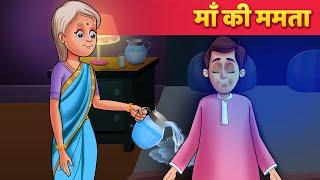 माँ की ममता - Hindi Moral Kahaniya for Kids | Panchatantra Stories | Kahani In Hindi for Kids